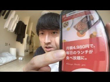 知ってる?月額4980円でランチが毎日何回でも食べ放題「always LUNCH」を試す by ミニマリストしぶ