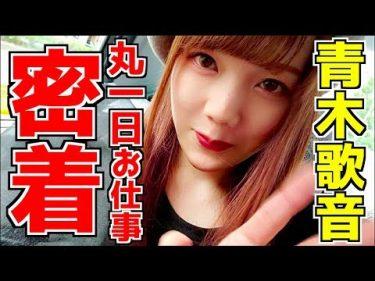 中堅YouTuberの1日って暇?忙しい?全てが明らかに!! by 青木歌音 / Kanon Aoki