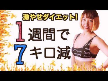 【激痩せ】絶対痩せるダイエット方法!1週間で何キロ痩せた?! by そのぴー