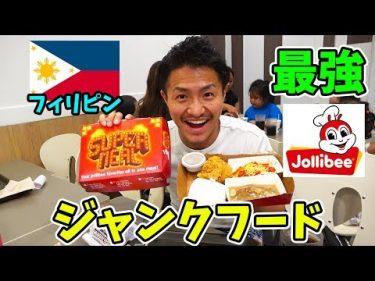 マックが唯一1位を取れなかった国フィリピンの最強ジャンクフード店で爆食 by BUCKET LIST