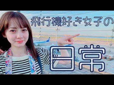 羽田空港でぶらり散歩して1日終わる系女子~国内線ターミナル編~ by  奥仲麻琴ちゃんねる