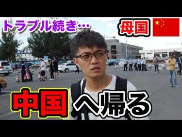 【前途多難】日本育ちの僕が中国に帰るとこうなるの…!? by キットチャンネル