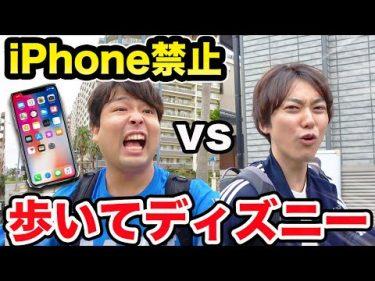 【2年ぶり】iPhone禁止!どっちが歩いて早くディズニーに着けるか対決! by おるたなChannel