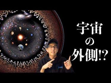 宇宙の果てには何がある?! by Naokiman Show