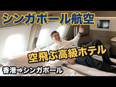 シンガポール航空スイートクラス搭乗記✈️余裕のファースト超え by  おのだ/Onoda