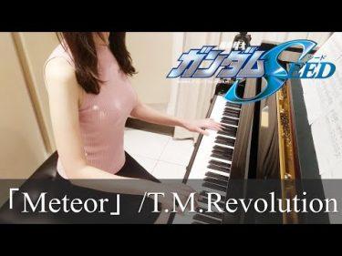 機動戦士ガンダムSEED Meteor T.M.Revolution Mobile Suit Gundam SEED [ピアノ] by Pan Piano