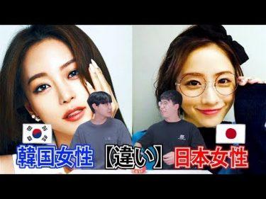 韓国人が思う韓国女性と日本女性の違い by だいきは韓国の友達