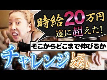 【密着】日本一時給高いキャバ嬢!月給3000万!byエンリケ空間CHANNEL