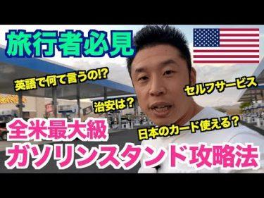 【全米最大】セルフ?英語で何て言う?アメリカでガソリンスタンドの使い方を徹底攻略します。ご安心下さい。by  ザ・きんにくTV 【The Muscle TV】