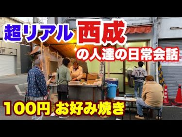 ただ100円お好み焼きを食べに来ただけなのに…【大阪 西成 四角公園】by れいランラン