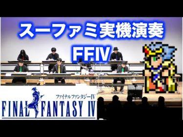 ファイナルファンタジー4メドレーをスーファミ実機音源で合奏してみた FF4 Medley / SUPER NES BAND 1st Live 2019 by マツケん/ MatsukeN
