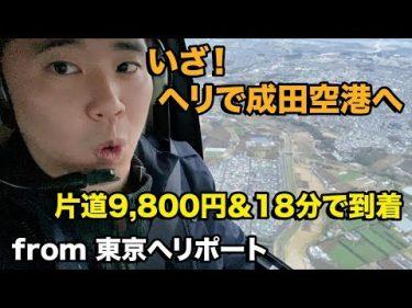 都内から成田空港までヘリコプターで18分で到着するブルジョアサービスを利用 by おのだ/Onoda