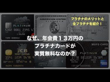 なぜ、年会費13万円のプラチナカードが実質無料なのか?全プラチナ紹介動画。 by  専業投資家fx