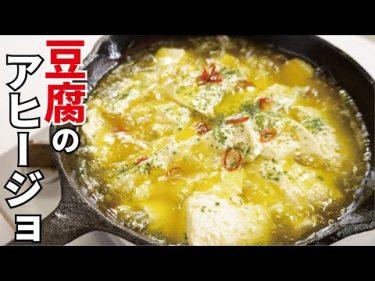 豆腐をアヒージョにしたら悶絶するほど旨かった…「豆腐アヒージョ」 by  料理研究家リュウジのバズレシピ