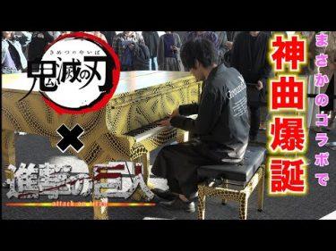 鬼滅の刃の「紅蓮華」と進撃の巨人の「紅蓮の弓矢」を混ぜて弾いたらまさかの神曲が誕生した…【都庁ピアノ】by けいちゃん