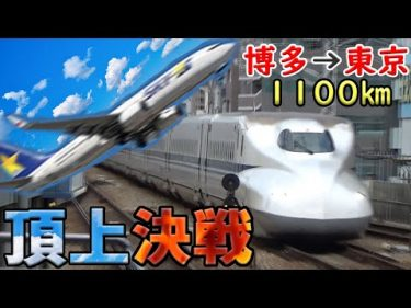 【新幹線vs飛行機】博多で見送ったのぞみ号を飛行機で追走、東京に先回りすることは出来るのか⁉ by 西園寺