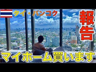 TJ、〇000万円の新築コンドミニアム購入します。【タイ・バンコク】by  TJ Channel Thailand