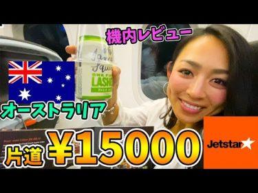 【必見】最安値!?関空⇄オーストラリアが往復◯万円!!気になる機内レビュー by ちょっと一息ch