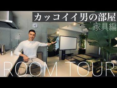 カッコイイ男の部屋の作り方【家具編】by ICHIRO ENGLISH