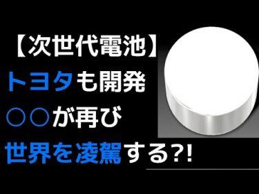 【衝撃】日本も開発中の次世代電池が世界を凌駕する?!by Next Space Project