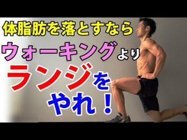 自宅筋トレ!体脂肪を落とすならウォーキングよりランジをやれ!実はお腹引き締めにも効果あり!腹筋割るには体脂肪を落とせ!自宅トレーニング by  sexyfitness