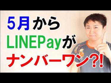 5月1日開始 LINEPay『マイランク制度』『チャージ&ペイ』解説 これからはLINEPayが主力のコード決済か?! by おにまるちゃんねる