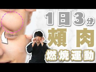 【仰天美容術】1日3分で 頬 のお肉をなくす『頰肉 燃焼運動』【顔痩せ】【小顔】by  美容整体師川島さん。