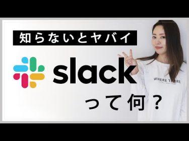 今熱い!リモートワークの必須ツール「Slack」知っていますか?【フリーランス必見】by  mikimiki web スクール