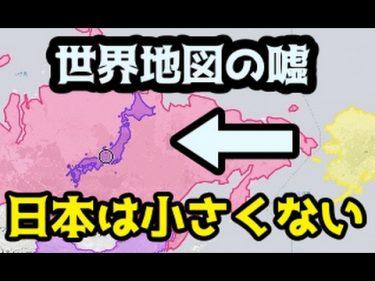 【世界のウソ】世界地図に騙されている。日本は大きい国だ(メルカトル図法) by  おさかなアドベンチャー