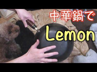 【Lemon】中華鍋で演奏(米津玄師)/ Lemon with pan sounds (Kenshi Yonezu) by まーてぃラボ / Marty Labo