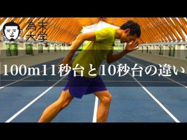 「100m11秒台と10秒台の間に違いはありますか?」の回答 by 為末大学 Tamesue Academy