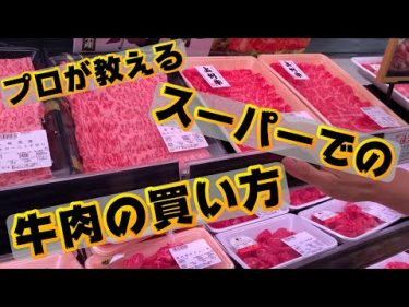 【必見!!】失敗しないスーパーでの牛肉の選び方!! by 肉のプロフェッショナル