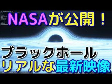 NASAによるM87ブラックホールの最新映像がヤバすぎる! by  宇宙ヤバイch