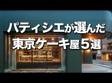 【東京ケーキ屋5選】パティシエがオススメ /甘党な方必見 / 記念日,誕生日ケーキに / 東京Vlog by  FUJIWARA LIFE