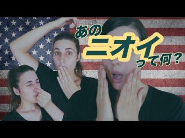 アメリカ人のあのニオイって何?!|That 'American Smell' by HelloLilly