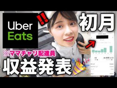 【初月収公開】ウーバーイーツ配達員を始めて1か月!6月分の給料&売り上げを公開します??【副業/バイト/Uber Eats】 by ケロケロますみ