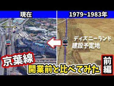 【歴史】京葉線の歴史(前編) by 駅麺 – えきめん –