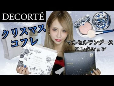 【DECORTÉ 】マルセルワンダースコレクションX&クリスマスコフレレビュー!#門りょうチャンネル