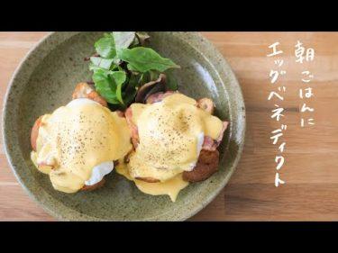 【朝ごはんに】ホテルの朝食風、絶品エッグベネディクトの作り方 #kurashiru [クラシル]