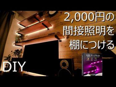 【LEDテープライト】たった2000円で間接照明を作ってみた【賃貸DIY】#うどおの賃貸DIYチャンネル