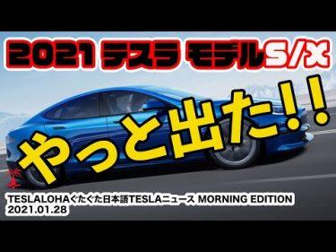 2021 テスラ モデルS モデルX モデルチェンジついに発売スタート! TESLALOHAぐたぐた日本語TESLAニュース MORNING EDITION 2021.01.28 #Teslaloha – Tesla & Hawaii Life テスラとハワイライフ