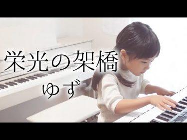 7歳、感動で涙。【栄光の架橋/ゆず】エレクトーン演奏 #りっちゃんの音楽channel
