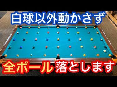 【ビリヤードチャレンジ】他のボールを動かさないように45個全て落とせるかやってみた!! Pool Practice Drill. #土方隼斗のビリヤードTV
