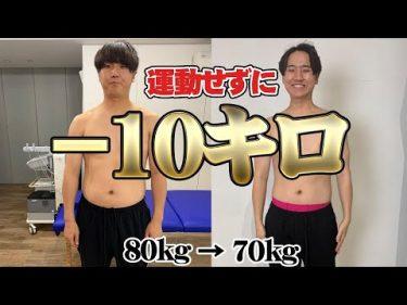 【-10kg】運動せずに痩せる方法を教えます【コロチキ】【ダイエット】 #コロコロチキチキペッパーズの『よろチキチャンネル』