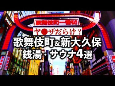 新宿歌舞伎町&コリアンタウン新大久保の銭湯・サウナ4選 #ナオヒロ / Naohiro