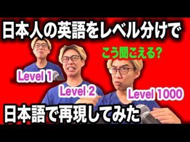 日本人の英語レベルを日本語で再現してみた #井上ジョーJAPAN