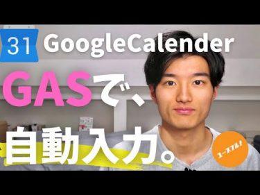 【予定をスプシに入力するだけ!Googleカレンダーに自動入力】便利機能で作業を効率化しよう!Youseful / 人材教育の図書館