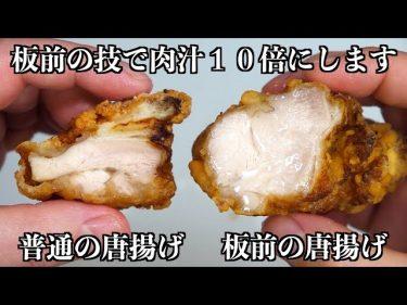 【板前の裏技】鶏の唐揚げはこの方法で肉汁10倍になります #飲食店独立学校 /こうせい校長