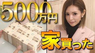 【椿そら[おそらTV]】[凄すぎ!]5000万円で買った家の中身がゴージャスすぎた(No.1キャバ嬢のお買い物)