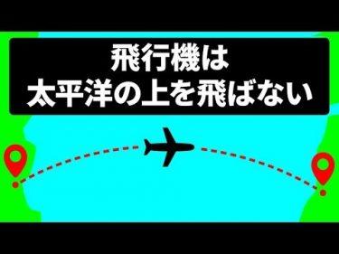 飛行機が太平洋の上を飛ばない理由byブライトサイド | Bright Side Japan